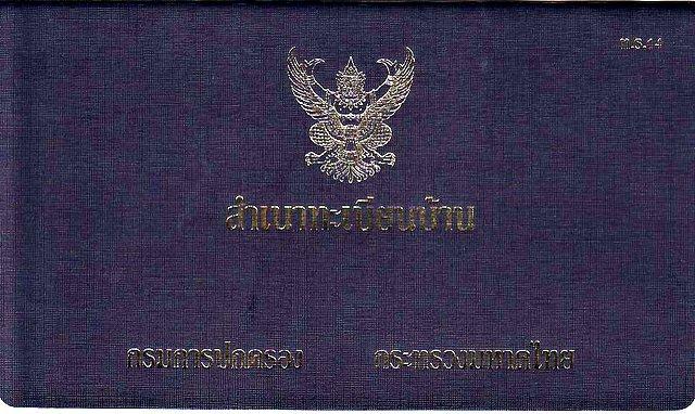 Домовая книга Тайланд
