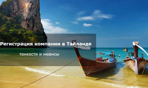 Регистрация компаний в Тайланде