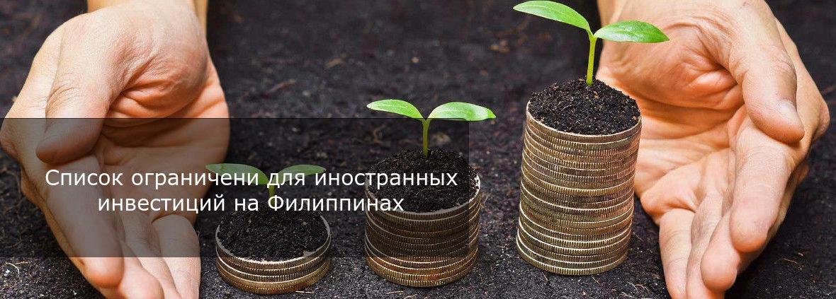 Список ограничений для иностранных инвестиций
