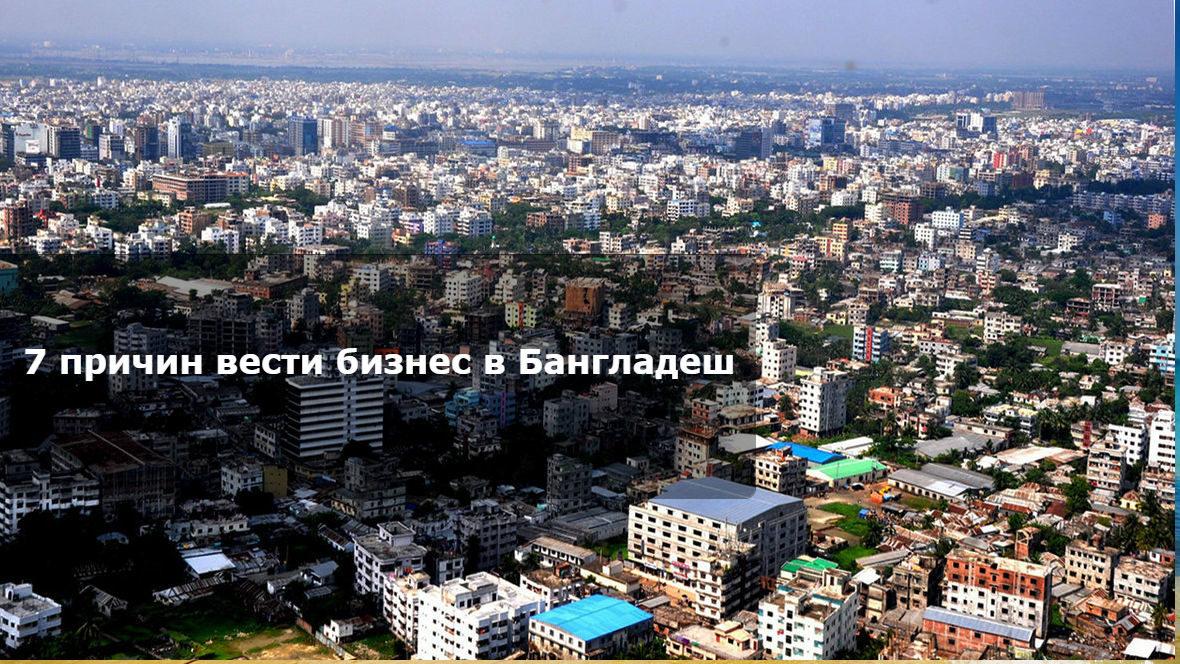 7 причин вести бизнес в Бангладеше