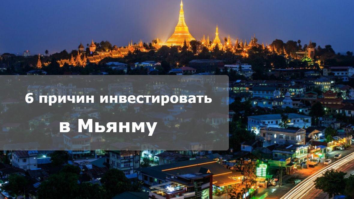 бизнес в Мьянме