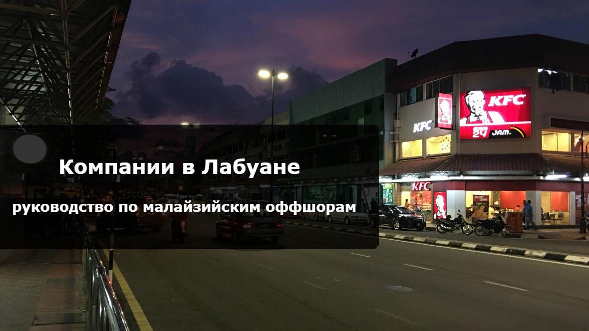 оффшор Лабуан
